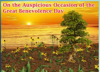 On the Auspicious Occasion of the Great Benevolence Day (Editorial)