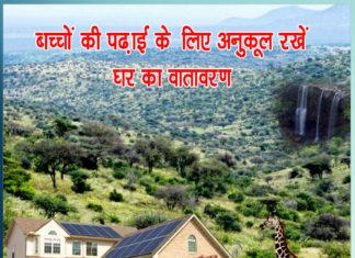 BEING TRUSTWORTHY
