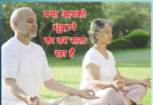 fear of old age - sachi shiksha