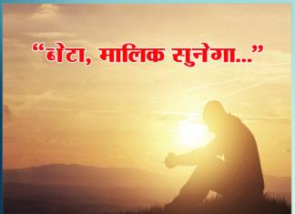 O son, God will listen…