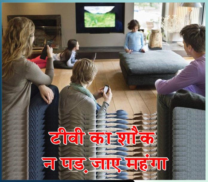 Watching TV for Long Hours May be harmful - Sachi Shiksha