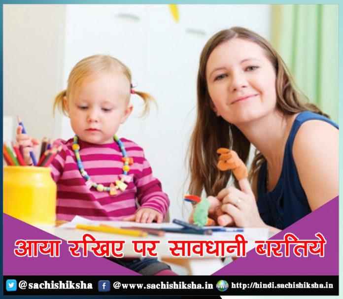 Be careful While keeping a maid at home Sachi Shiksha