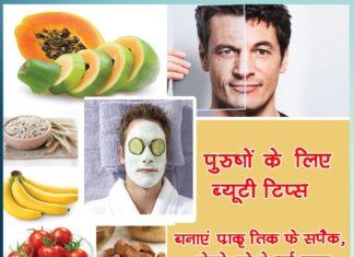 Beauty Tips For Males - Sachi Shiksha