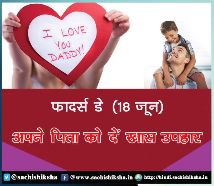 unique father's day gift ideas - Sachi Shiksha