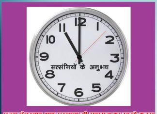 sachi Shiksha Hindi August 2017