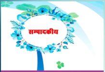 Sachin Tendulkar - Sachi Shiksha