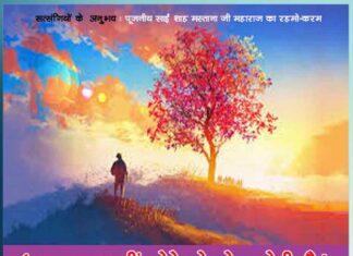 """Yoga Se Hoga: """"Yoga for health, Yoga at home"""" - Sachi Shiksha"""