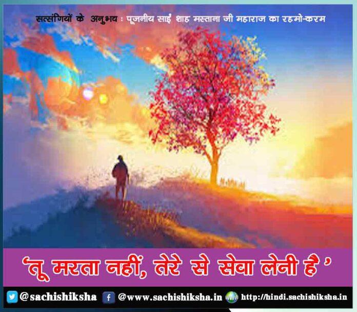 Yoga Se Hoga: