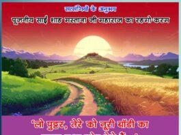 A Family Runs When All Wheels Carry Equal Weight - Sachi Shiksha