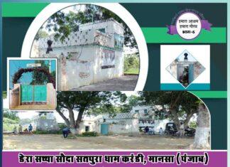 One Nation, One Election: Challenges & Merits - Sachi Shiksha
