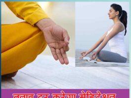 Science behind Indian culture - Sachi Shiksha