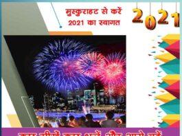 Natural Beauty Tips - Sachi Shiksha